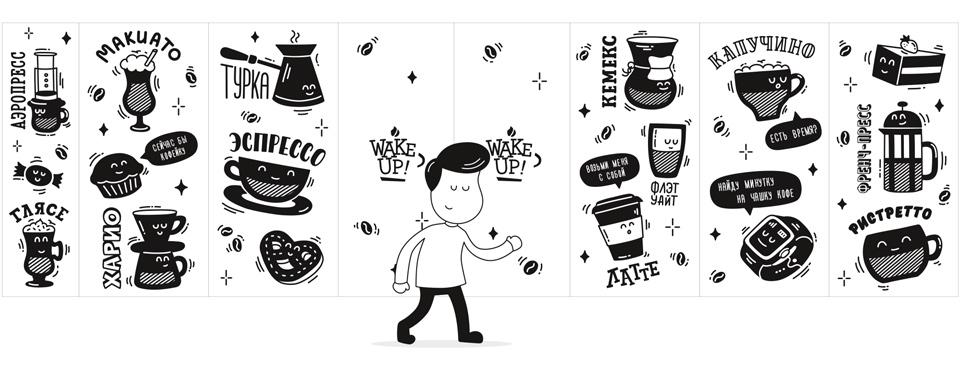 Иллюстрации Wake Up