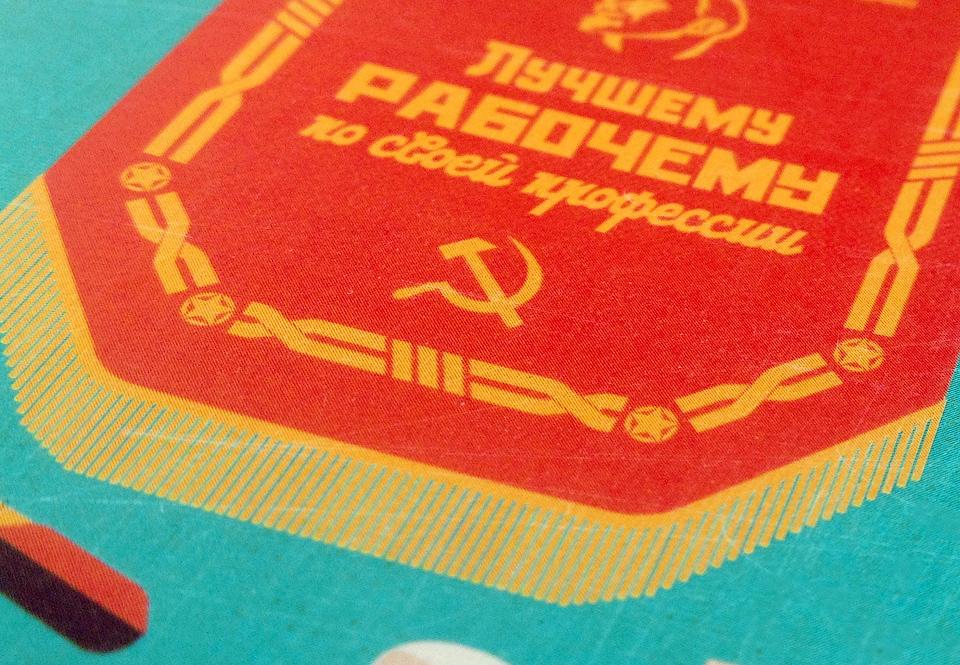 Печатный постер